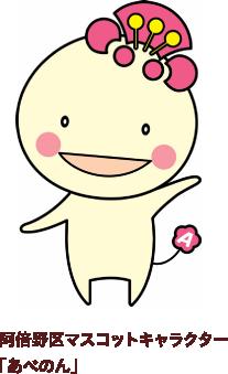 阿倍野区マスコットキャラクター「あべのん」